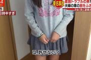 【画像】東名あおり運転で両親を失った2人の娘さん「これ、パパが着てたやつ……許せない……」あまりにも可哀想だと話題に