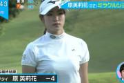 【画像】女子ゴルフ原英莉花選手の乳がエッチなことに ※GIFあり