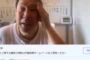 【動画】「コロナは風邪」の立花孝志氏、涙の入院報告!社会悪のデマ撒き散らした中での決断、「かっこ悪いが気にしない」