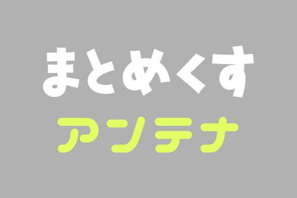NHK教育番組す○エんサー、マット運動回で美少女達のお尻をドアップ映すwww